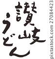 赞岐乌冬面手写笔刷字母 27084423