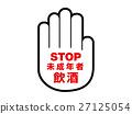 停止 手 圖標 27125054