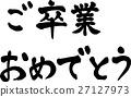 书法作品 矢量 字母 27127973