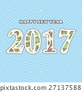 2017,Happy new year 27137588