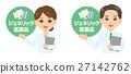 藥劑師 矢量 醫療 27142762