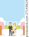 新生 小學 小學生 27149624
