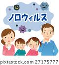 感染 家庭 家族 27175777