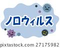 感染 病毒 生病的 27175982