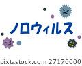 노로 바이러스 질병 27176000