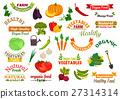 蔬菜 有机 徽章 27314314
