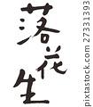 花生 書法作品 日本風格 27331393