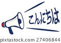 Bonjour Ciao Hola Hello Hi Greet Salute Concept 27406844