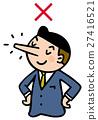 Business scene Do not become a tengu 27416521