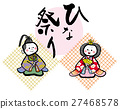 女孩的节日 女儿节娃娃 展出的娃娃系列 27468578