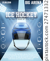 Poster Template of Ice Hockey Games 27471332