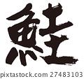 三文鱼刷字母 27483103