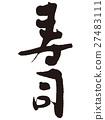 壽司 書法作品 字符 27483111