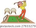 高爾夫 高爾夫球手 矢量 27633279