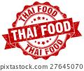 thai food stamp. sign. seal 27645070