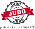 judo stamp. sign. seal 27647128