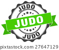 judo stamp. sign. seal 27647129