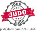 judo stamp. sign. seal 27650446