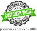 customer value stamp. sign. seal 27653089