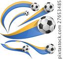 烏克蘭 足球 向量 27653485