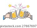 乾杯! 27667697