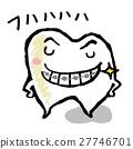 牙齒 齒輪 牙齒保健 27746701