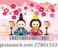 女儿节 女孩的节日 女孩节 27801333