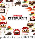 Japanese restaurant poster seafood sushi, sashimi 27824293