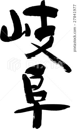 Gifu (04) 27841977