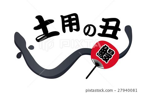 鳝鱼 字符 人物 27940081