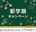 黑板新學期活動 27940871