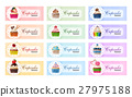 Set of sweet vector banners. 27975188