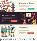 日本 日式 和風 27976165