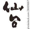 仙台鋼筆書法 28009667