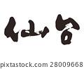 仙台鋼筆書法 28009668