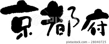 교토 (05) 28040725