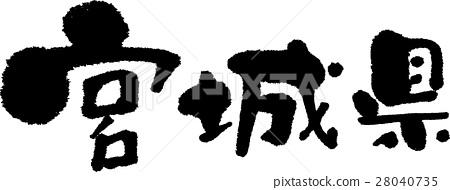 미야기 (05) 28040735