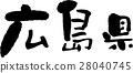 히로시마 (05) 28040745
