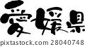 ehime prefecture, prefecture, calligraphy writing 28040748