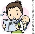 육아, 울다, 아기 28207999