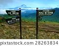 富士山 堆 許多 28263834