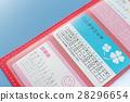 카드, 정리, 정리정돈 28296654
