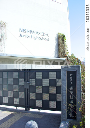 신주쿠 구립 니시 와세다 중학교 28331338