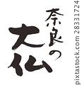 奈良书法书法的伟大雕像 28331724