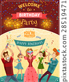 Birthday Party Announcement Invitation Poster  28519471