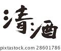 rice wine, sake, calligraphy writing 28601786