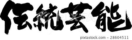 傳統表演藝術 書法作品 字符 28604511