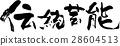 傳統表演藝術 書法作品 字符 28604513