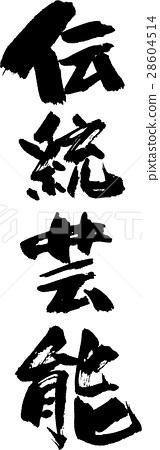 傳統表演藝術 書法作品 字符 28604514