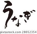 鳝鱼 书法作品 毛笔 28652354